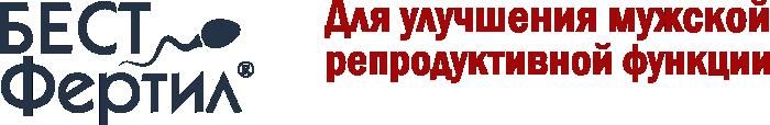 БЕСТ Фертил Официальный сайт